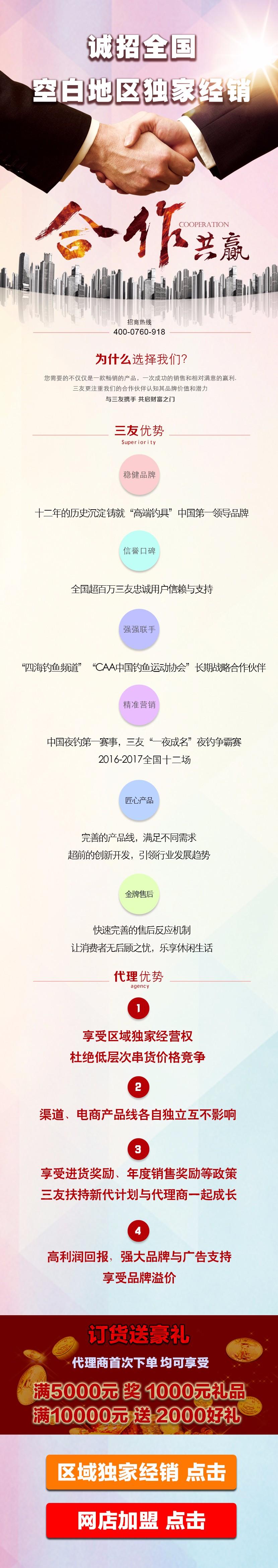 招商政策.jpg
