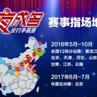 """博猫游戏官网""""一夜成名""""夜钓争霸赛,北京站报名入口4月21日启动"""