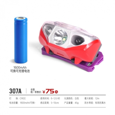 307A 感应头灯