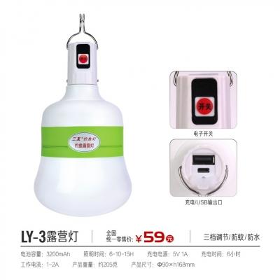 LY-3 露营灯
