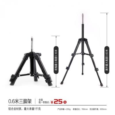 0.6米三脚架