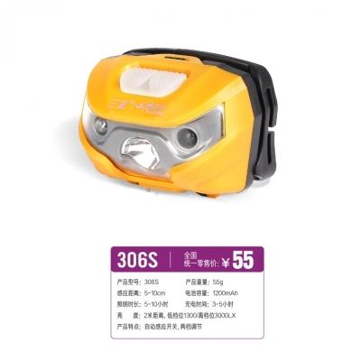 306S 感应头灯