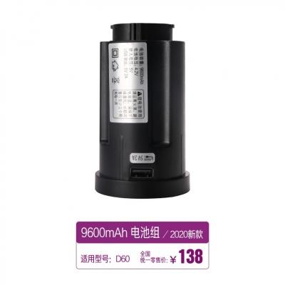 9600mAh 可换电池组