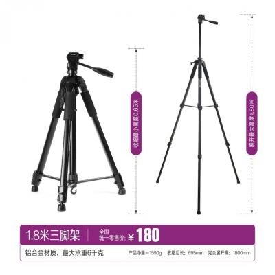 1.8米 三脚架